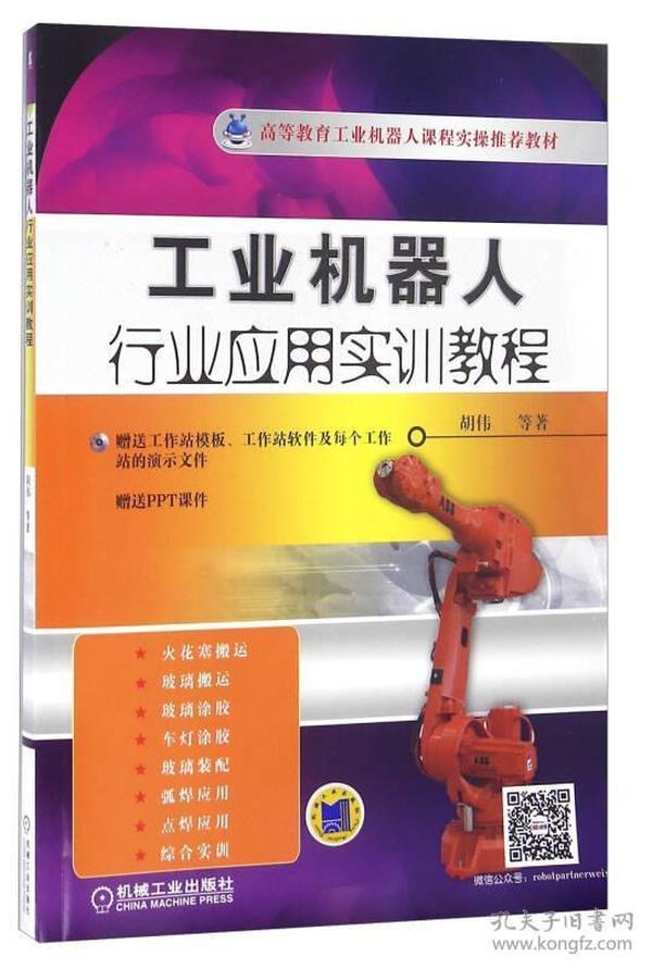 工业机器人行业应用实训教程