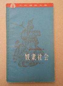 稀有本:奴隶社会(工农通俗文库,插图本,1964年印刷)
