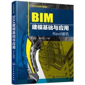 BIM应用系列教程BIM建模基础与应用朱溢镕;焦明明化学工业出版社9787122295866