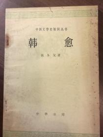 韩愈·中国文学史知识丛书