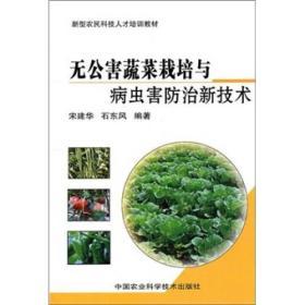 无公害蔬菜栽培与病虫害防治新技术