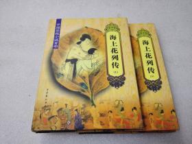 全新未阅《海上花列传》稀少!中国戏剧出版社 2006年1版1印 精装2册全 仅印500册