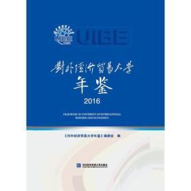 对外经济贸易大学年鉴2016