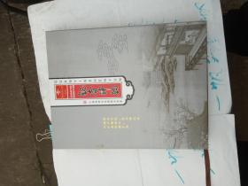 观音神韵 邮票册(中国福建安溪铁观音集团 定制)(邮品 邮局不让寄 挂号印刷品)
