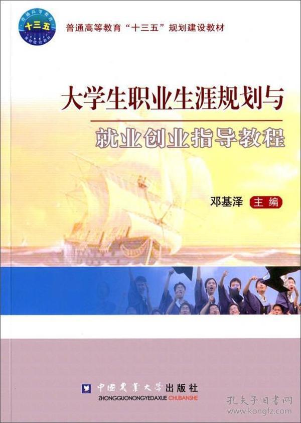 大学生职业生涯规划与就业创业指导教程 邓基泽 中国农业大学出版社