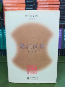 萧红选集 中国文库第一辑 精装