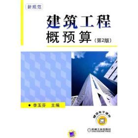 建筑工程概预算(第二版)新规范