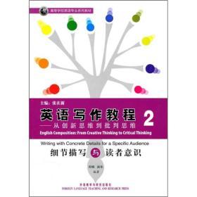 英语写作教程2·从创新思维到批判思维:细节描写与读者意识