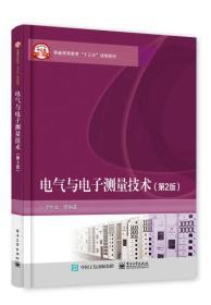 电气与电子测量技术(第2版)