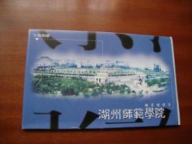 【明信片】   浙江    湖州师范学院    邮资明信片    8张一套