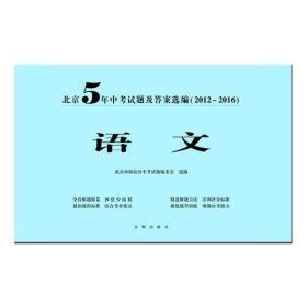 2012-2016-语文-北京5年中考试题及答案选编