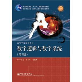 """数字逻辑与数字系统(第4版)/高等学校规划教材·普通高等教育""""十一五""""国家级规划教材"""