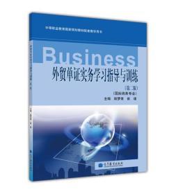 外贸单证实务学习指导与训练:国际商业专业(第2版)