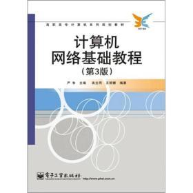 计算机网络基础教程(第3版)