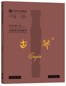 中国音乐轻松学-古琴