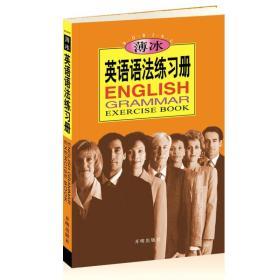 薄冰英語語法練習冊