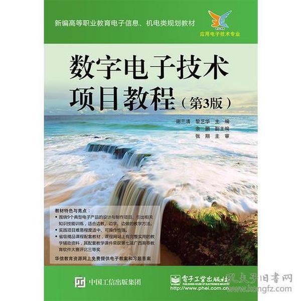数字电子技术项目教程(第3版)
