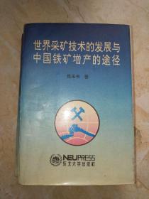 世界采矿技术的发展与中国铁矿增产的途径