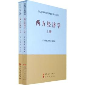 西方经济学 本书编写组 高等教育出版社 9787040333121