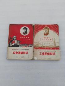 四川省乐山地区七年制学校暂用课本《农业基础知识》《工业基础知识》(六、七年级使用)【两册合售】