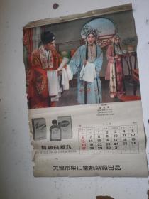 望江亭  彩色故事片.宣传画  38x26公分