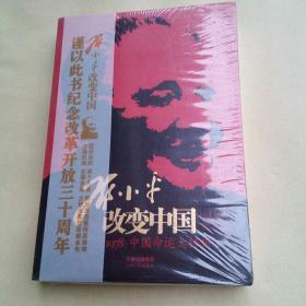 邓小平 改变中国
