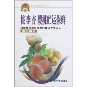 桃·李·杏·樱桃贮运保鲜