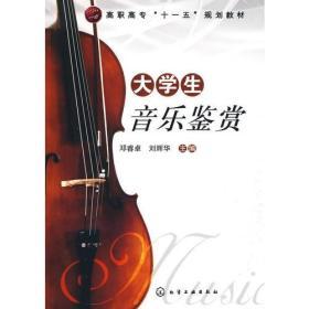 大学生音乐鉴赏(邓睿卓)