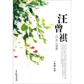汪曾祺经典小说选
