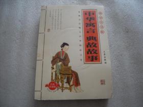 国学大书院:中华寓言典故故事【085】