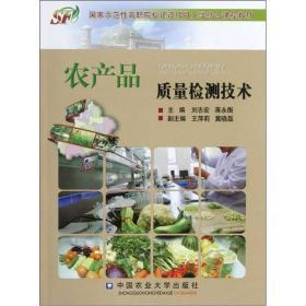 农产品质量检测技术