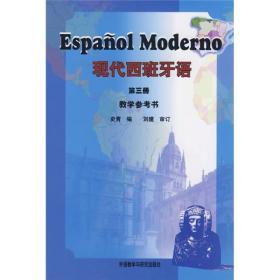 现代西班牙语  第三版 教学参考书