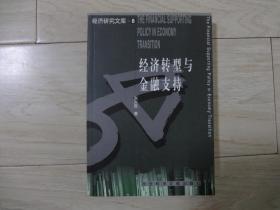 经济研究文库8:经济转型与金融支持