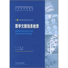 医学文献信息检索(供8年制及7年制临床医学等专业用)
