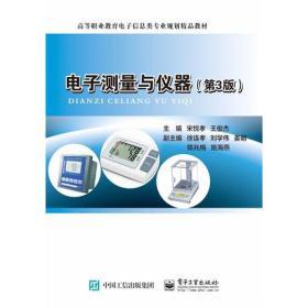 电子测量与仪器(第3版)