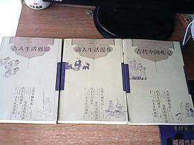 古代社会生活丛书 :古人生活剪影、古代中国札记、清人生活散步(3本合售)