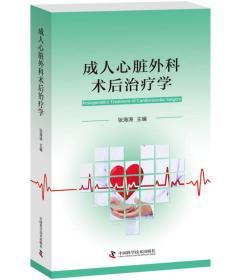 成人心脏外科术后治疗学