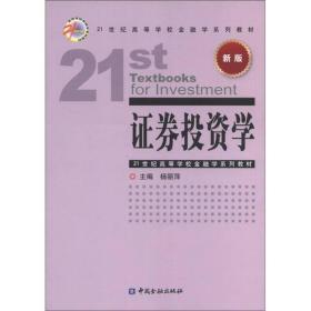21世纪高等学校金融学系列教材:证券投资学(新版)