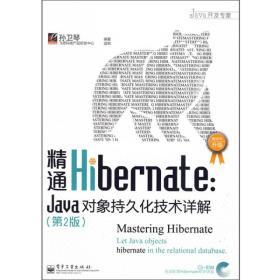 精通Hibernate:Java对象持久化技术详解:let java objects hibernate in the relational database