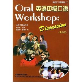 英语中级口语:2(重印版) 吴祯福 9787560008196 外语教学与研究出版社