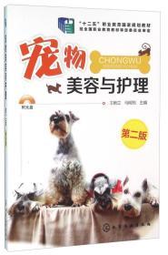 特价! 宠物美容与护理(第二版)王艳立 马明筠9787122226310化学工业出版社