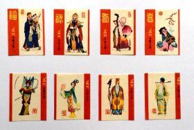 火花贴标: 福禄寿喜 荣华富贵(8枚)福州无硫火柴
