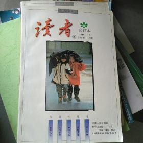 《读者》1985.1-6合订本