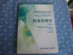 药事管理学 第四版 【四版一印】