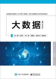 当天发货,秒回复咨询 二手书籍大数据 大数据人才培养丛书刘鹏 电子工业9787121304309 如图片不符的请以标题和isbn为准。
