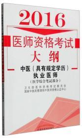 库存书 2016医师资格考试大纲