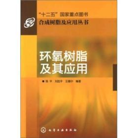 環氧樹脂及其應用