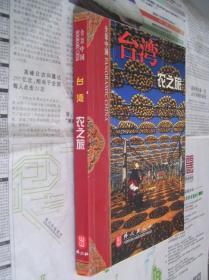 全景中国:台湾农之旅