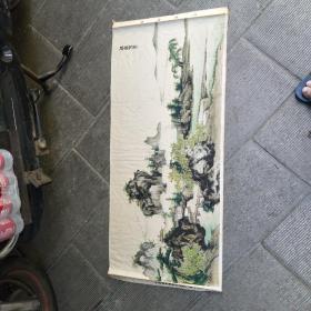 丝织画《琼岛春云》,山水画一幅,45x92公分,