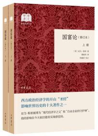 国富论(国民阅读经典·平装·修订本·全2册)